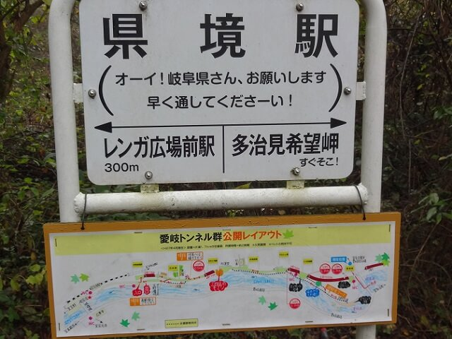 愛岐トンネル群の行き止まり、県境駅の看板