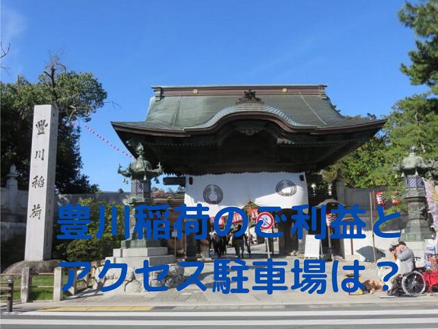 豊川稲荷の総門