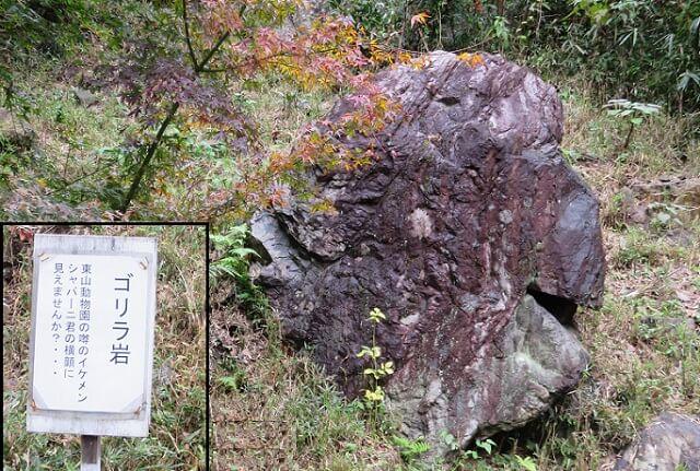 愛岐トンネル群にある奇岩のゴリラ岩