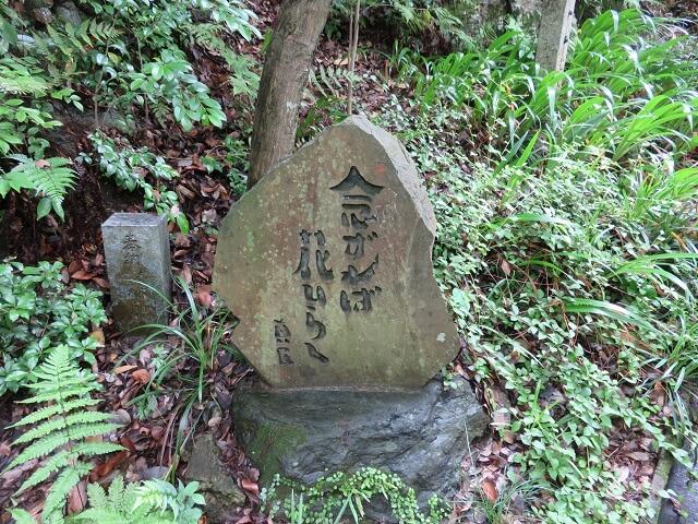 愛知県犬山市の寂光院、七福坂途中にある石碑