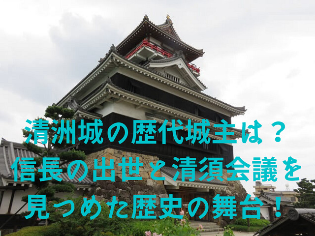 愛知県清須市にある清洲城