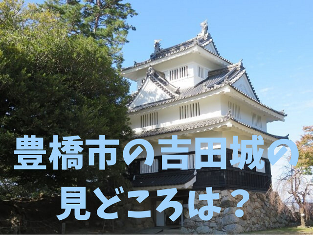 愛知県豊橋市の吉田城