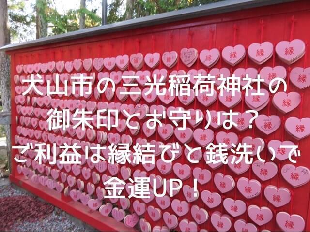 犬山市の三光稲荷神社のハート型絵馬