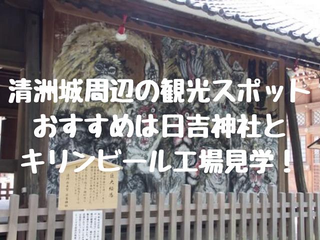 清須市の日吉神社の巨大絵馬