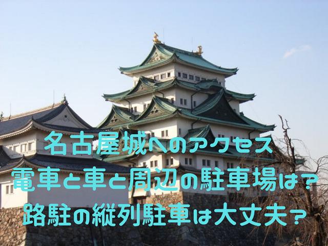 愛知県名古屋城の天守閣