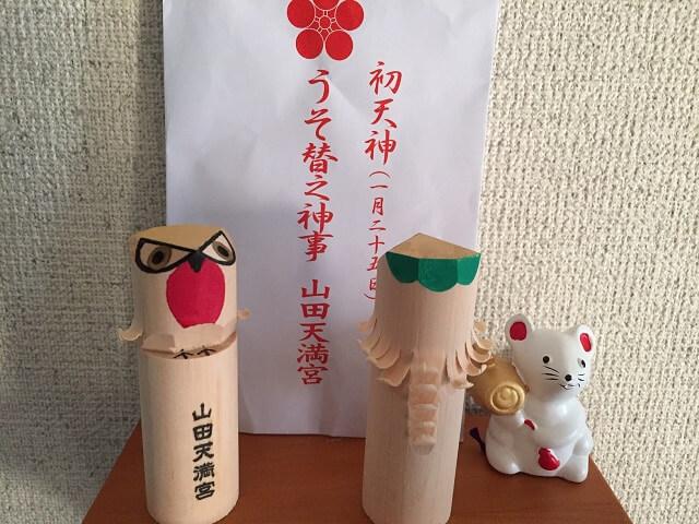 名古屋の山田天満宮の木彫りの鷽(うそ)とネズミのおみくじ