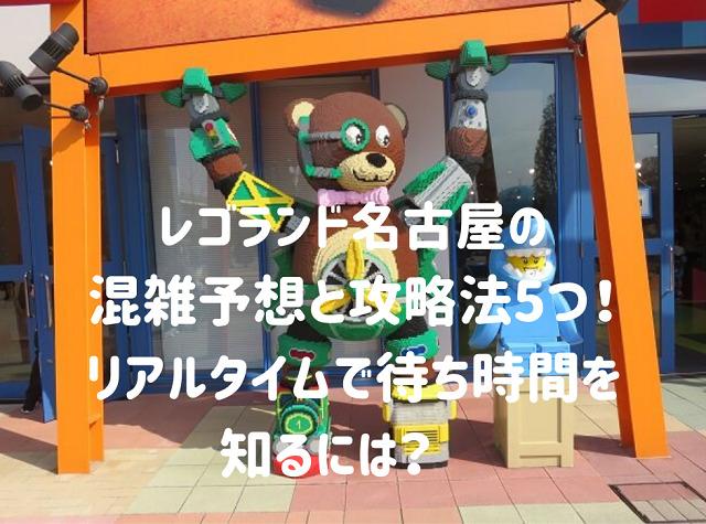 レゴランド名古屋のレゴブロックでできたクマ