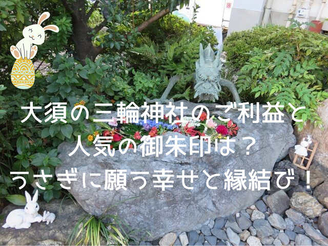 名古屋大須の三輪神社のお水受け
