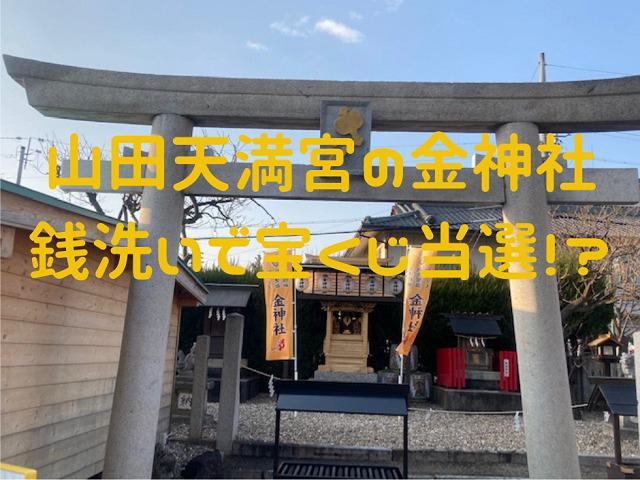 山田天満宮の中にある金神社