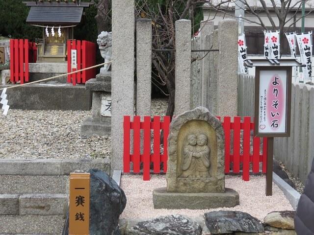 名古屋の山田天満宮にある御嶽神社とよりそい石