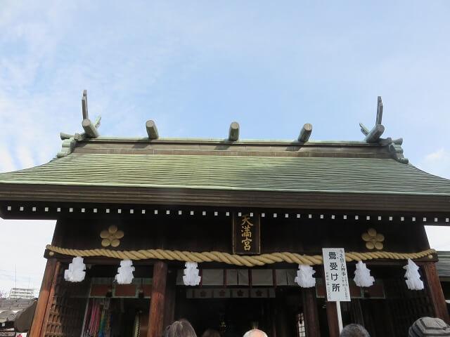 名古屋の山田天満宮の本殿