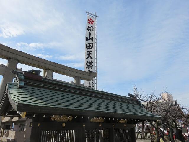 名古屋の山田天満宮の鳥居と旗