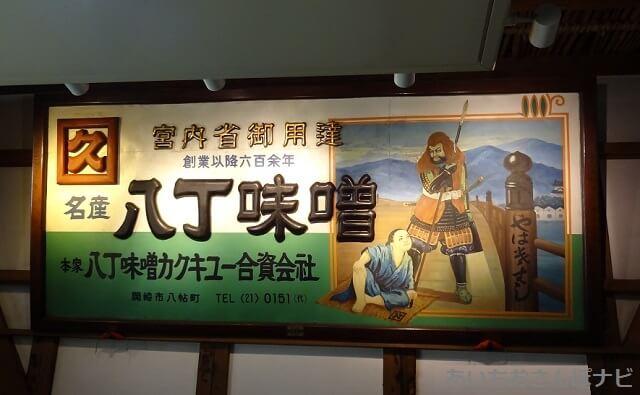 岡崎のカクキュー八丁味噌の郷の史料館にある昔の看板