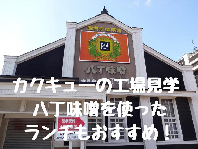 岡崎のカクキュー八丁味噌の郷の本社事務所