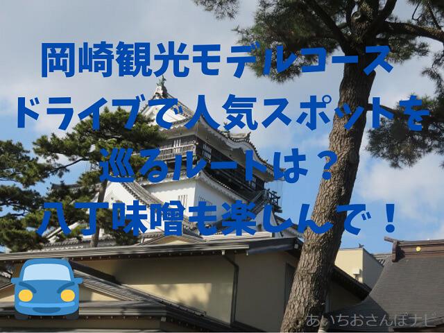 愛知県岡崎市の岡崎城