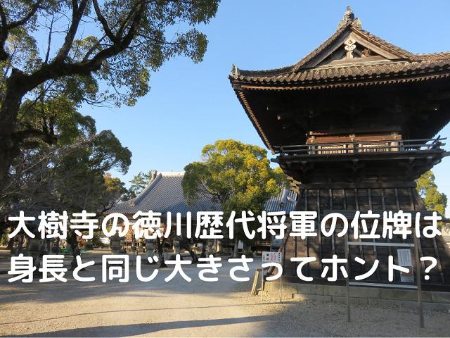 岡崎市にある大樹寺