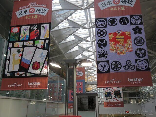 中部国際空港セントレアに展示されている巨大キルティング