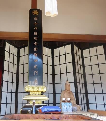 可児市天龍寺にある光秀の位牌と木像