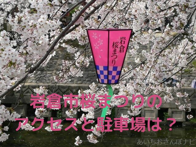 愛知県岩倉市桜まつりのぼんぼり