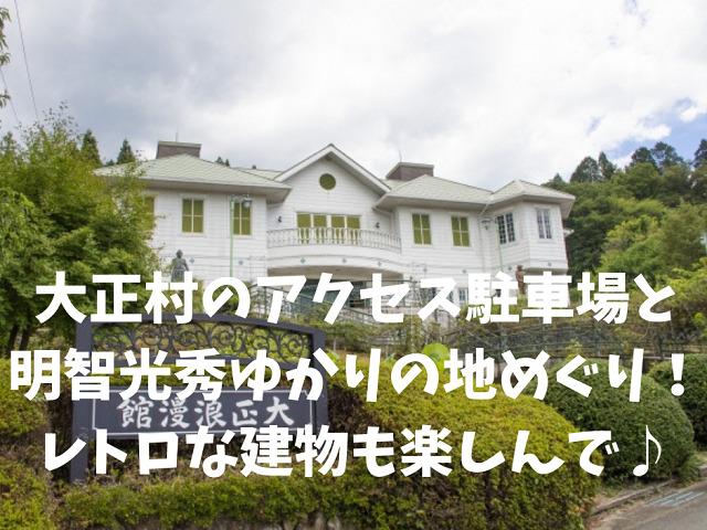 大正村ロマン館