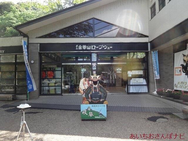 岐阜城へ行く金華山ロープウェイ乗り場