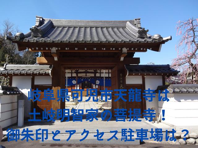 岐阜県可児市の天龍寺山門