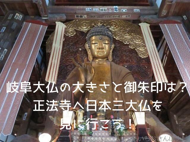 岐阜正法寺の大仏さま