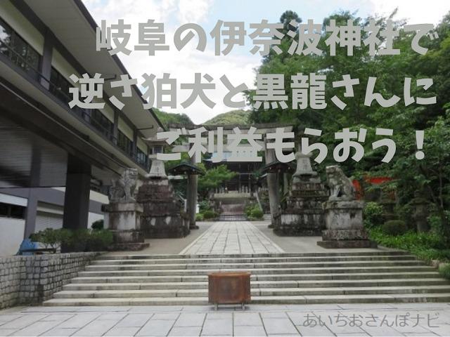 岐阜県伊奈波神社