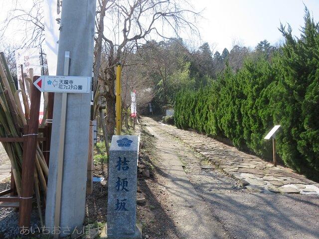 岐阜県可児市明智城跡へ行く桔梗坂の入り口