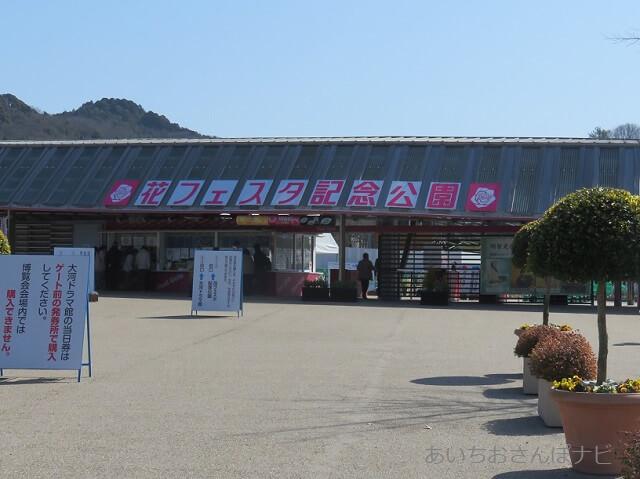 岐阜県可児市花フェスタ記念公園の入り口