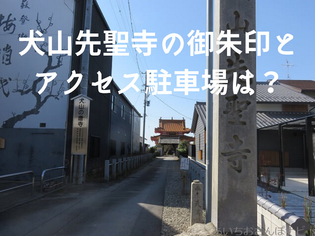犬山市先聖寺の入り口