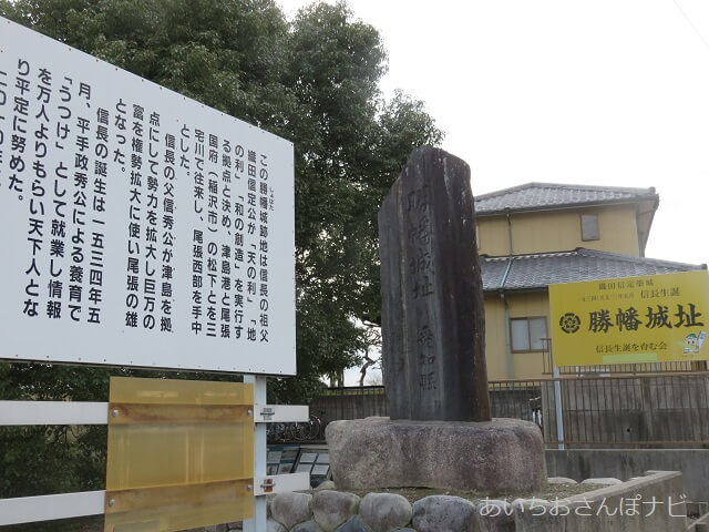 稲沢市平和町にある勝幡城址の石碑