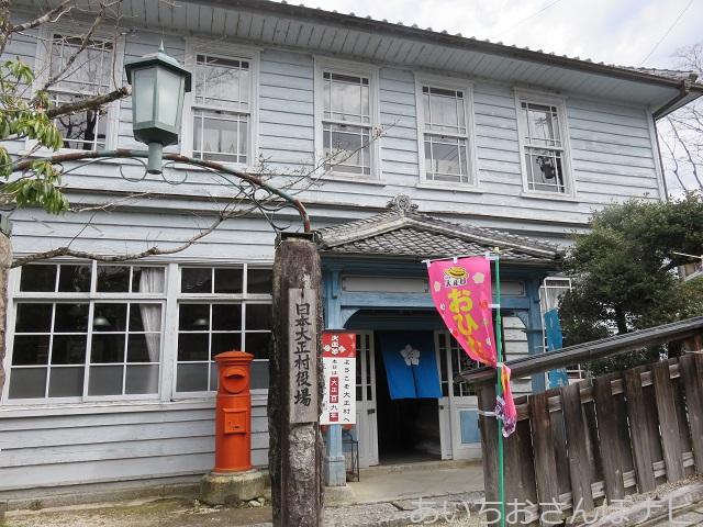 大正村役場