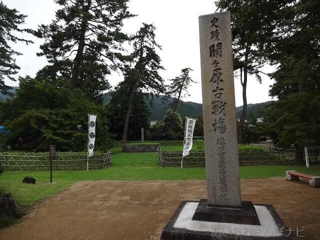 岐阜県関ヶ原市の合戦地・徳川家康の陣営地
