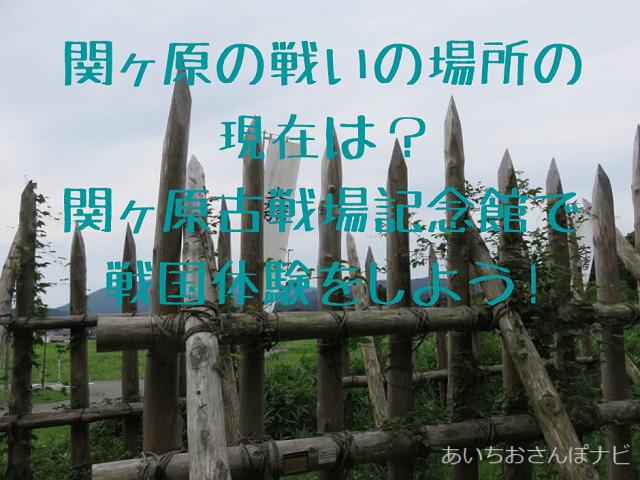 岐阜県関ケ原の石田三成陣営地