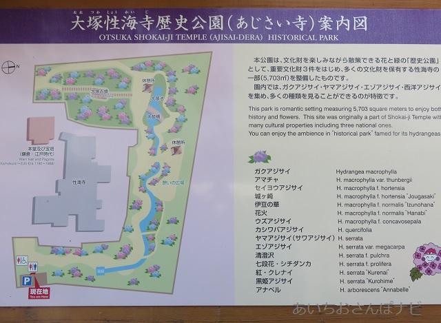 稲沢市性海寺歴史公園の案内看板