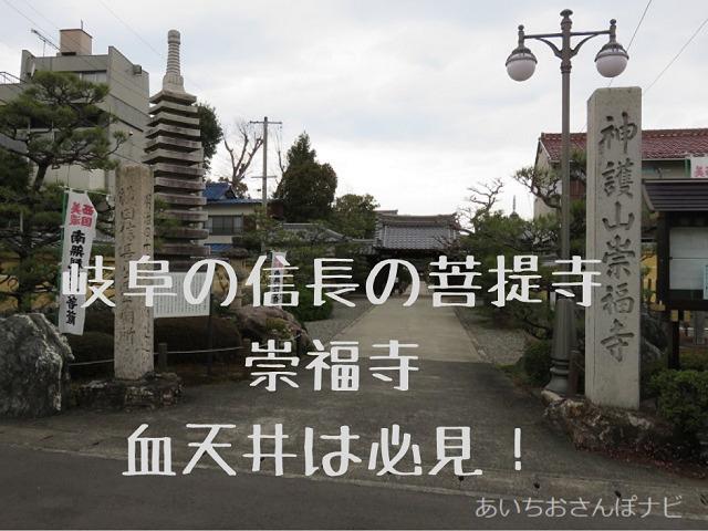 岐阜市崇福寺の正面