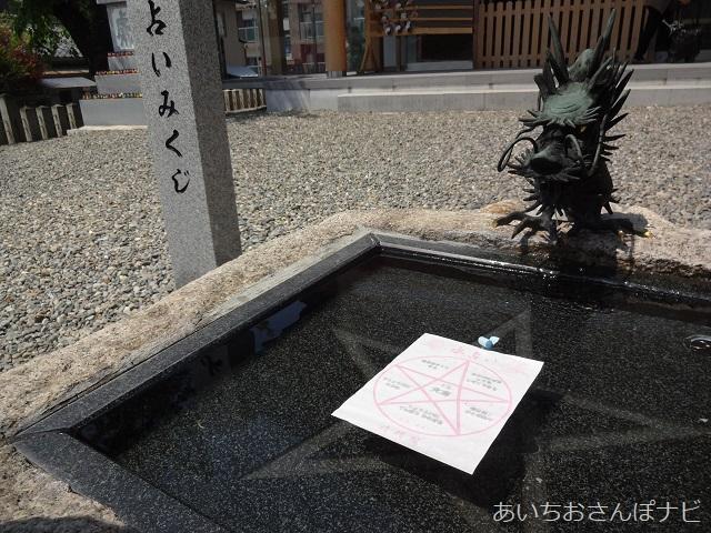 名古屋の上野天満宮の水みくじ
