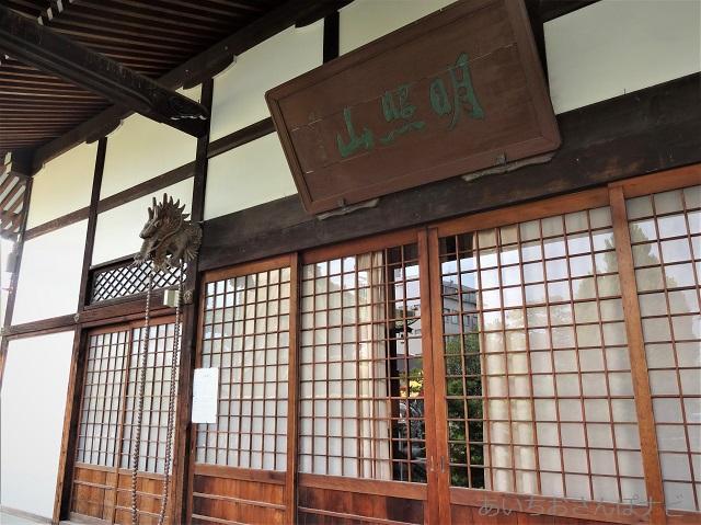 名古屋市北区普光寺の本堂と龍の数珠