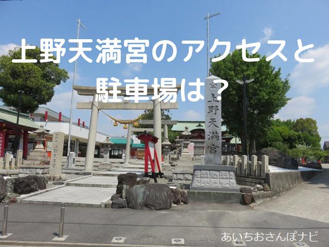 名古屋市千種区の上野天満宮