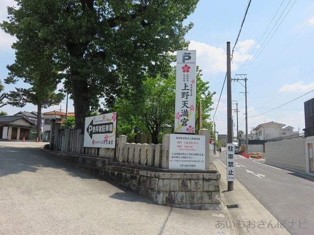 名古屋市千種区の上野天満宮の駐車場