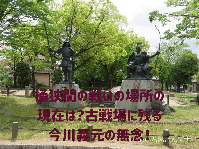桶狭間古戦場公園の織田信長と今川義元像