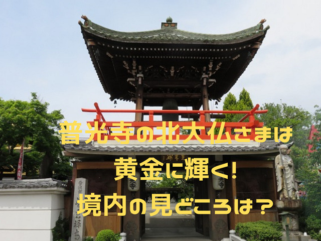 名古屋市北区普光寺の山門