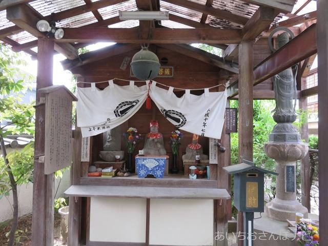 名古屋市北区普光寺の弘法地蔵さま