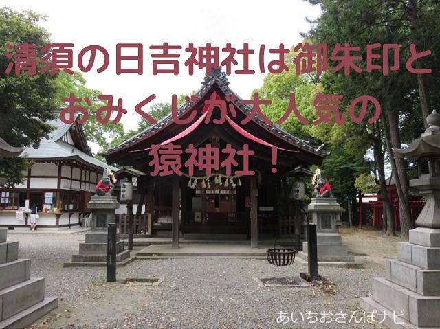 清須市にある日吉神社の拝殿