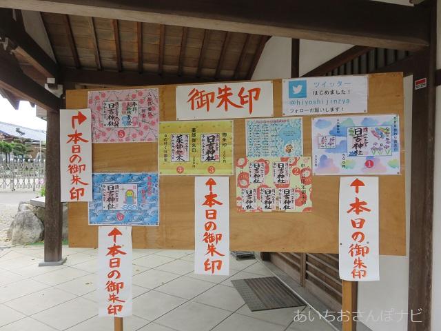 清須市の日吉神社の御朱印