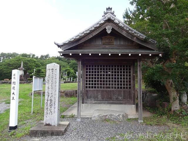 愛知県新城市の設楽原歴史博物館近くの信玄塚(大塚)近くにある閻魔堂