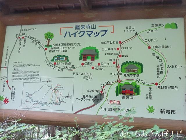 愛知県新城市鳳来寺山のハイクマップ
