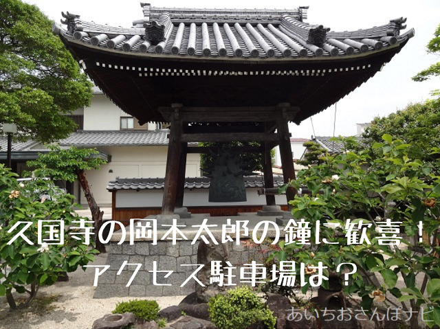 名古屋市北区久国寺の歓喜の鐘