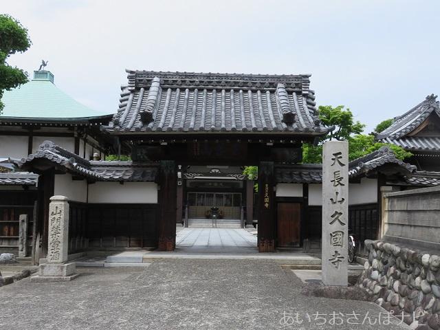 名古屋市久国寺の山門